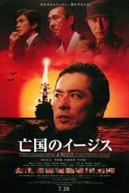 Hiroyuki Sanada a jucat in Aegis