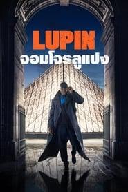 ดูซีรี่ย์ Lupin – จอมโจรลูแปง