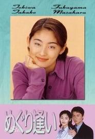 めぐり逢い 1998