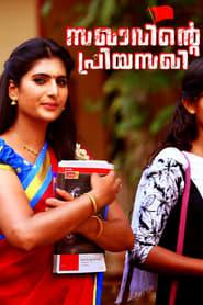 Sakhavinte Priyasakhi (2018)