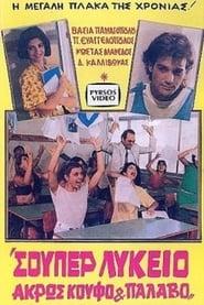 Σουπερ λύκειο, Άκρως κουφό και παλαβό 1985