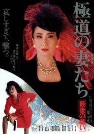Yakuza Ladies: The Final Battle (1990)