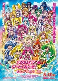 Pretty Cure All Stars Movie 4 Friends of the Future (2012)
