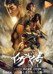 The Legend of Yang Jian