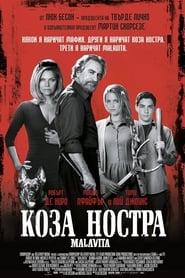 Коза Ностра (2013)