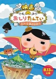 Oshiri Tantei: Sufuure-tou no Himitsu (2021)