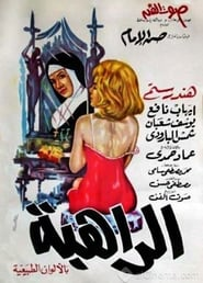 The Nun 1965