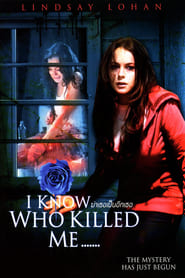 Poster I Know Who Killed Me 2007