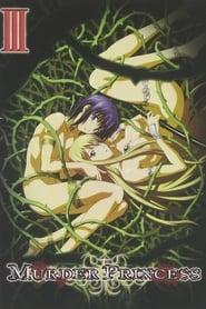 Poster Murder Princess: Return 2007