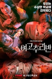 مشاهدة مسلسل Girls' High Mystery Class مترجم أون لاين بجودة عالية
