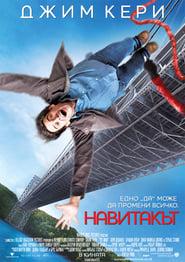 Навитакът / Yes Man (2008)
