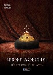Рюриковичи. История первой династии