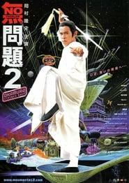 No Problem 2 (2002)