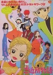Poster Neighborhood Story 1996