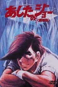 Poster Tomorrow's Joe 1981
