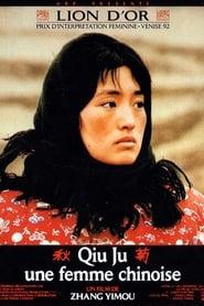 The Story of Qiu Ju (1993)