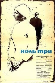 Null kolm (1965)