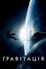 Гравітація