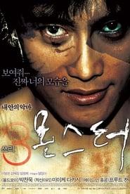 쓰리, 몬스터 (2004)