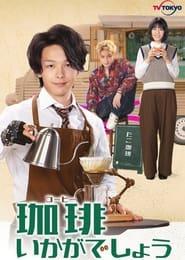Coffee Ikaga Deshou (2021) poster