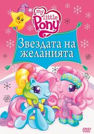 My Little Pony: Звездата на желанията