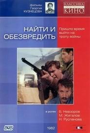 Affiche de Film Nayti i Obezvredit