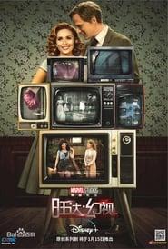 WandaVision - Season 1 Episode 1 : Filmed Before a Live Studio Audience