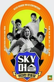 SKY Muscle streaming