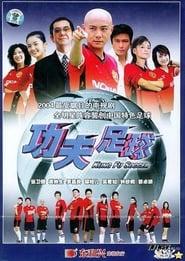 功夫足球 saison 01 episode 01