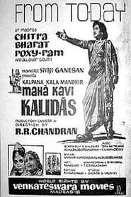 Mahakavi Kalidas (1966)