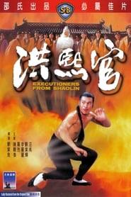 Hong Xi Guan