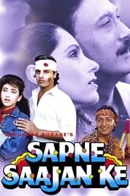 Sapne Saajan Ke (1992) Hindi
