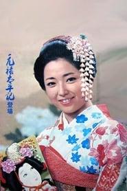 Genroku Taiheiki 1975