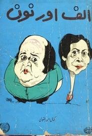 الف نون 1965