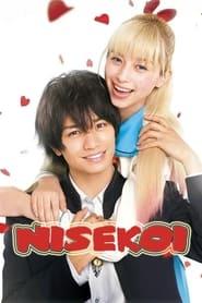 Nisekoi: False Love (2018)