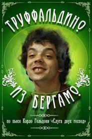 Truffaldino iz Bergamo 1977