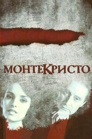 Монтекристо 2008