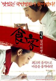 مشاهدة فيلم Le Grand Chef 2: Kimchi Battle 2010 مترجم أون لاين بجودة عالية
