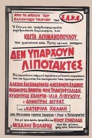 Δες το Δεν υπάρχουν λιποτάκτες – Μεγάλες προσδοκίες (1970) online