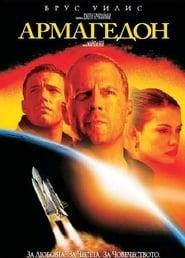 Армагедон (1998)