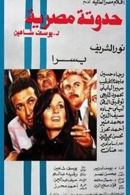 An Egyptian Story