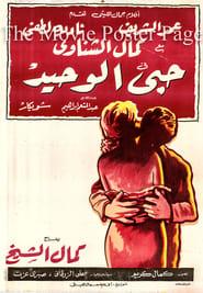 Hubbi El Wahid 1960