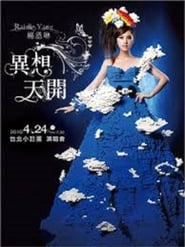 杨丞琳-十年有丞异想天开Live 2010