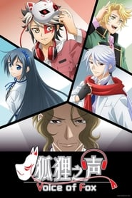Kitsune no Koe Subtitle Indonesia