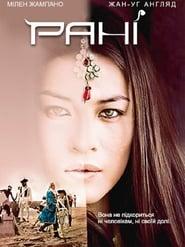 serie Rani streaming