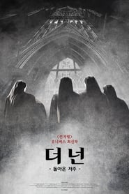 A Nun's Curse - She will PREY for you! - Azwaad Movie Database