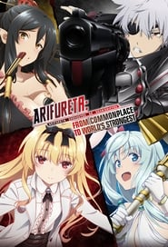 Arifureta: From Commonplace to World's Strongest Season 1