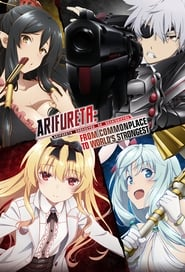 Arifureta: From Commonplace to World's Strongest Season