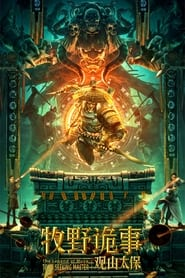 Mystery of Muye: The Guardian of the Mountain poster