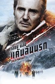 ดูหนัง Cold Pursuit (2019) แค้นลั่นนรก